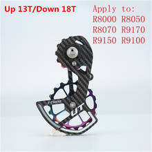 道路自転車 17t/18tバイク炭素繊維セラミックリアディレイラー用 6800 R7000/R8000/r9100/R9000 サイクリングアクセサリー