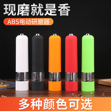 Abs plastic electric pepper grinder household portable sea salt black powder Five colors are available