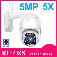 PTZ سرعة قبة واي فاي كاميرا IP 1080P 5MP في الهواء الطلق 5X التكبير كاميرا لا سلكية 8 قطعة Led الأشعة تحت الحمراء 30 متر اتجاهين الصوت CCTV مراقبة Camhi