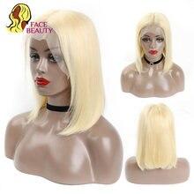 Facebeauty-perruque brésilienne naturelle Remy lisse, couleur blond 613, 13x1, pre-plucked, pour femmes africaines