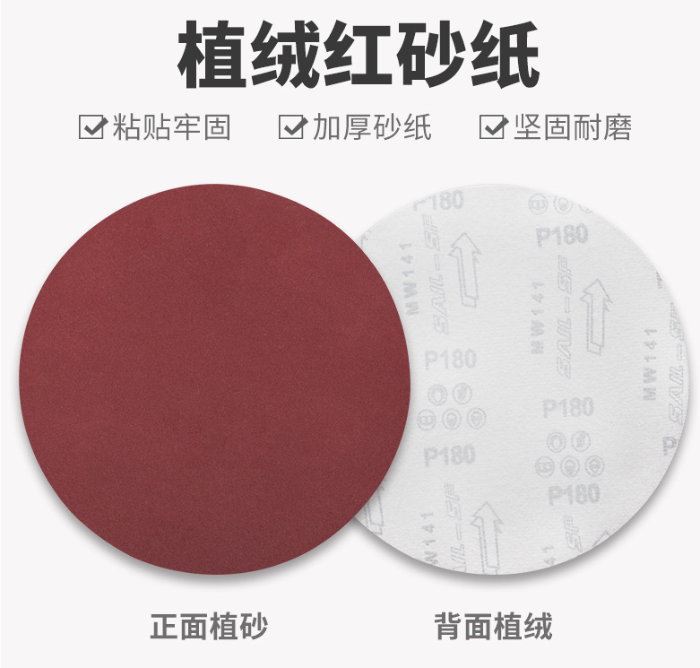 7-Inch Round Plates SNAD Paper Disk Self-Adhesive Litter Box 180 Mm Polishing Circle Flocked Sandpaper Wall Sander Polishing