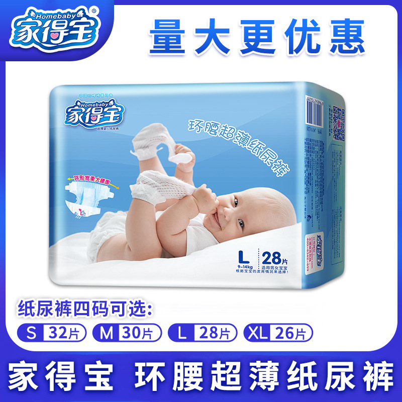 JDB Diapers Ultrathin Breathable Ring Waist S/M/L/x L Code For Both Men And Women Dry Baby Diapers