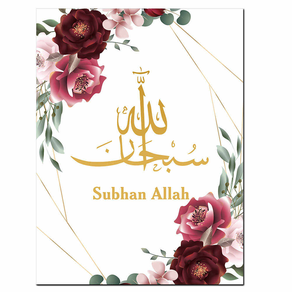 New Islam Religious Art Text Canvas Painting Muslim Arabic Calligraphy Watercolor Flower Poster Bedroom Wall Decor Picture Mural