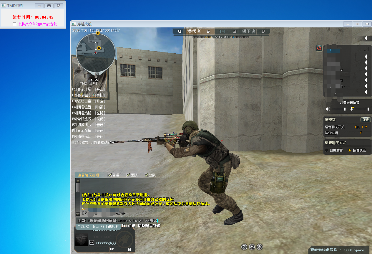 CF-TMD2.0方框透视自瞄辅助破解版