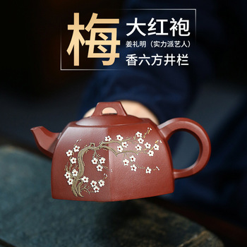 Dark-red Enameled Pottery Teapot Raw Ore Bright Red Fragrance Of Honey Six Square Well Fence Tea Set Gift Teapot