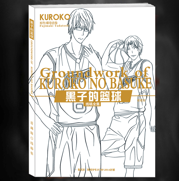 192 Page Anime Kuroko's Basketball Colouring Book for Adults Children Relieve Stress Painting Drawing Anime Coloring Book Gifts 1