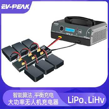 EV-PEAK U2 2400W 40A LiPo Industry Drone Smart Balance Charger for 6S 10S 12S LiPo Batteries - DISCOUNT ITEM  0% OFF All Category