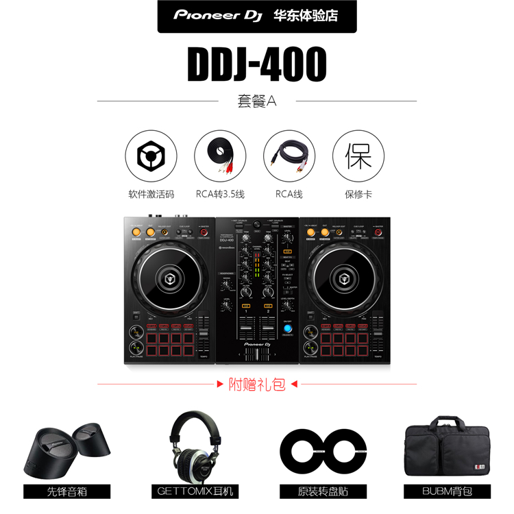 Make For DDJ-400 Disk Recorder DJ Controller All-in-one Send Tutorial Gift Package