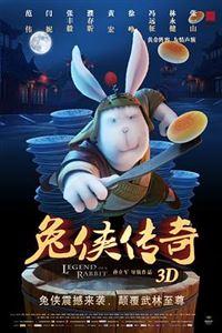 兔侠传奇[高清]