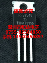 IRFB7546   TO-220 60V 75A