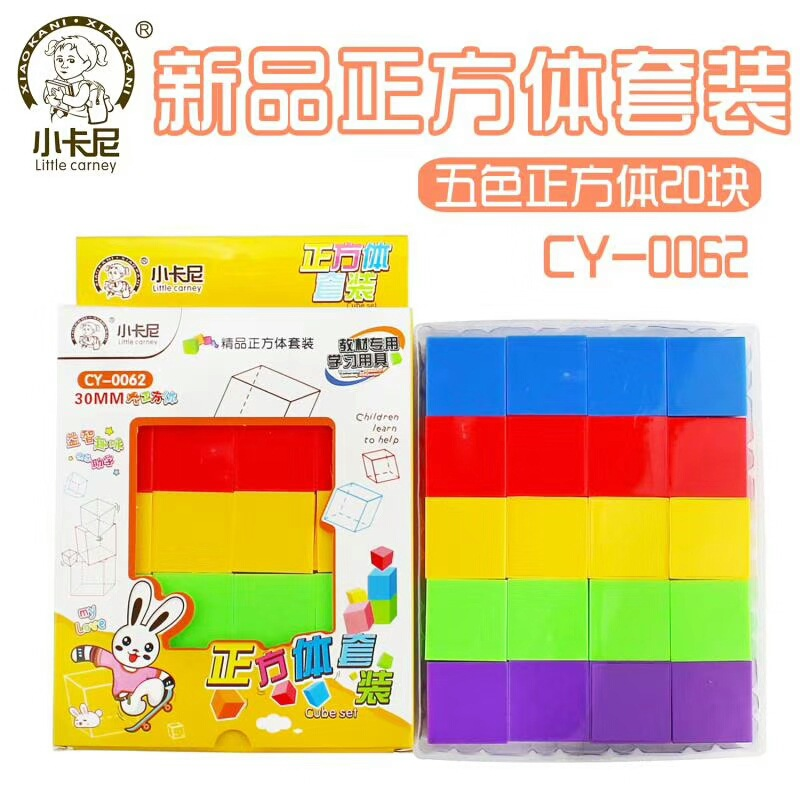 Large Size Boxed Young STUDENT'S Mathematics Teaching Aids Cube 20 Grains Stereo Geometry Cognitive Graphics Teaching Aids