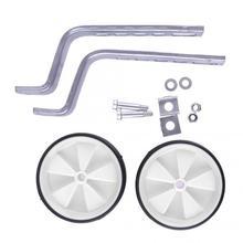 Универсальный Детский тренировочный комплект кругов для велосипеда подходит для 12-20 велосипедов белого цвета