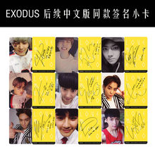 9pcs/set Kpop EXO photocard EXODUS LOVE ME RIGHT Album signature photo card for fans collections EXO Kpop HD clear high quality(China)