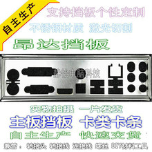 Io i/o escudo placa traseira backplates blende suporte para onda a79gs + a88gs/128m a89gt/128m a88g + a785g