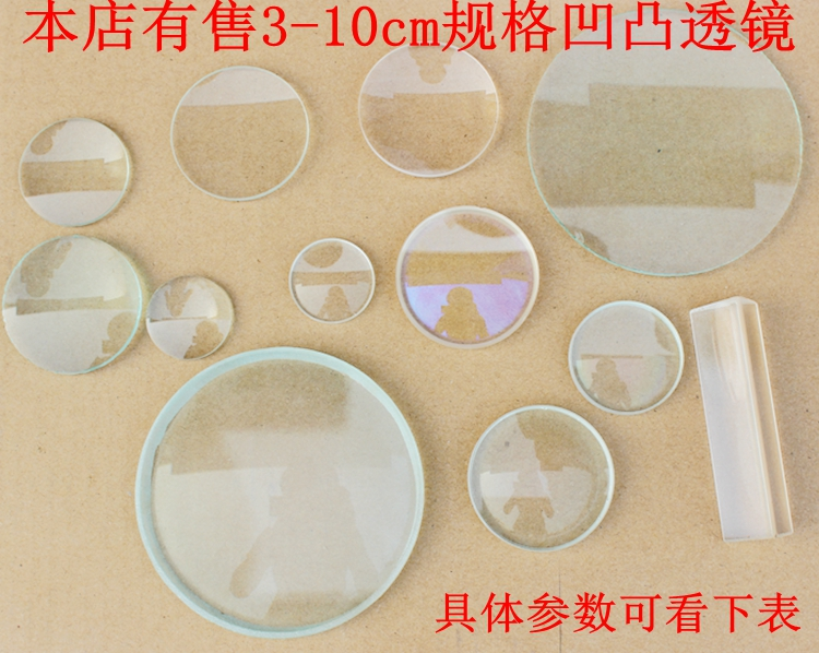 1pcs 3 4 5 Cm Diameter Optical Glass Optics Double Plano Concave  Convex Lens  For Physical Optics Experiment