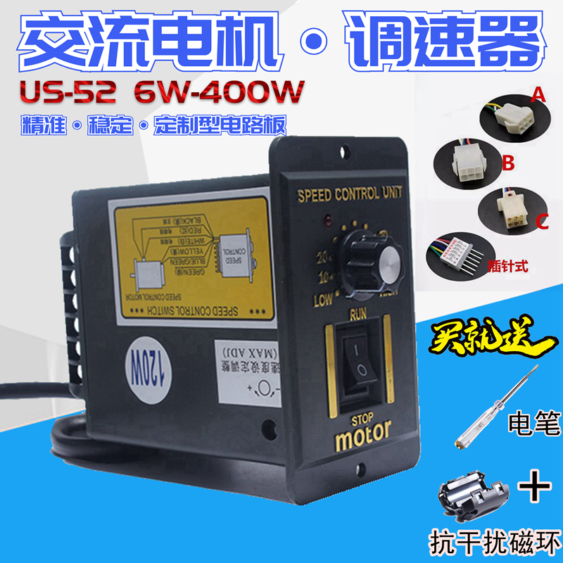 Регулятор скорости US-52 220v 15w 25w 40w 60w 90w 120w 180w 200w 250w