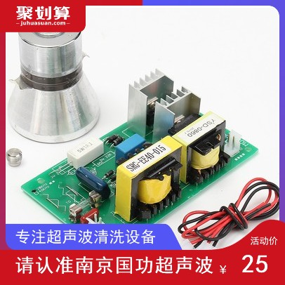 Ultrasonic Generator Power Supply 60W-100W Power Supply Board Plus 50W60W Ultrasonic Transducer Oscillator