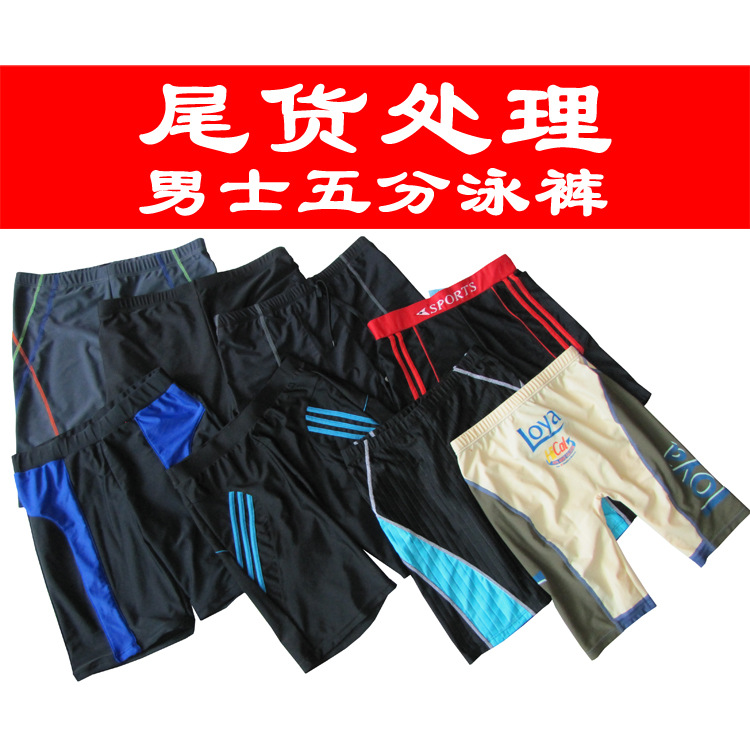 Swimming Trunks Men Adult Short Swimming Trunks Special Offer Processing