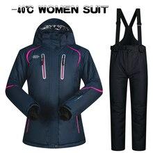 Лыжный костюм, женский зимний комплект одежды, толстая Водонепроницаемая лыжная куртка и штаны, комплект-30 градусов, лыжные и сноубордические костюмы, брендовые