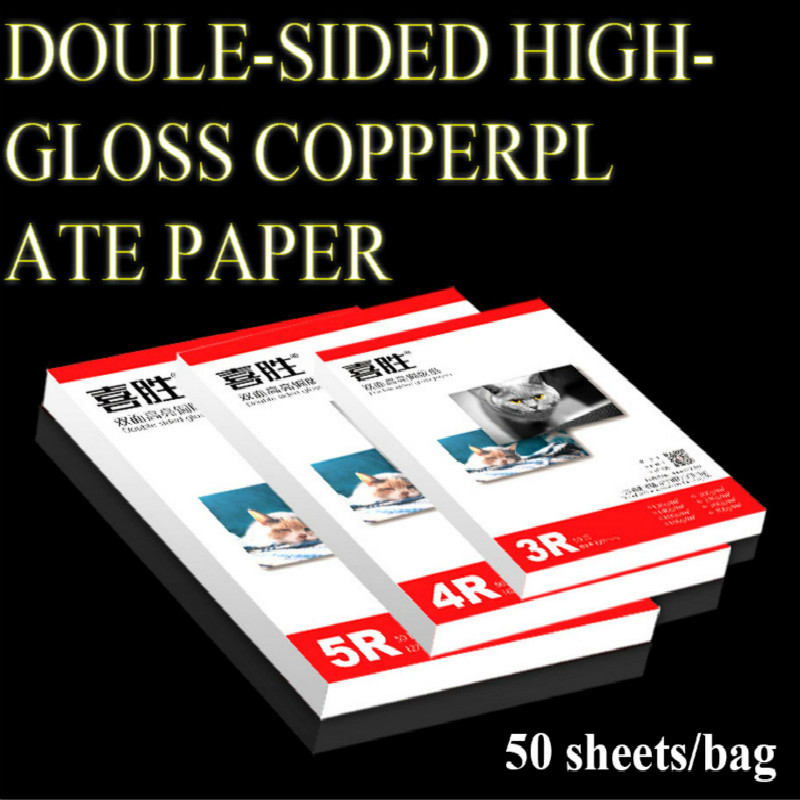50pcs High Quality A4 A3 Double-sided Photographic Paper Ink-jet Printing High-gloss Copper Plate Paper Ink Fast Drying Cut Neat