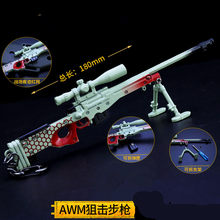 Game PUBG Battlefield Trace Red Net AWM Sniper Rifle Alloy Model Keychain For Fans 18CM Nice Toy Craft Collection Cosplay Props(China)