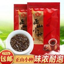 250g China Organic Wuyi Lapsang Souchong tea without smoky taste Zheng Shan Xiao zhong tea zhengshan xiaozhong tea Houseware