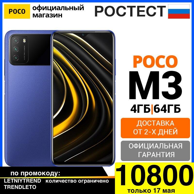 Смартфон POCO M3 RU 4 + 64ГБ,[Ростест, Доставка от 2 дня, Официальная гарантия]