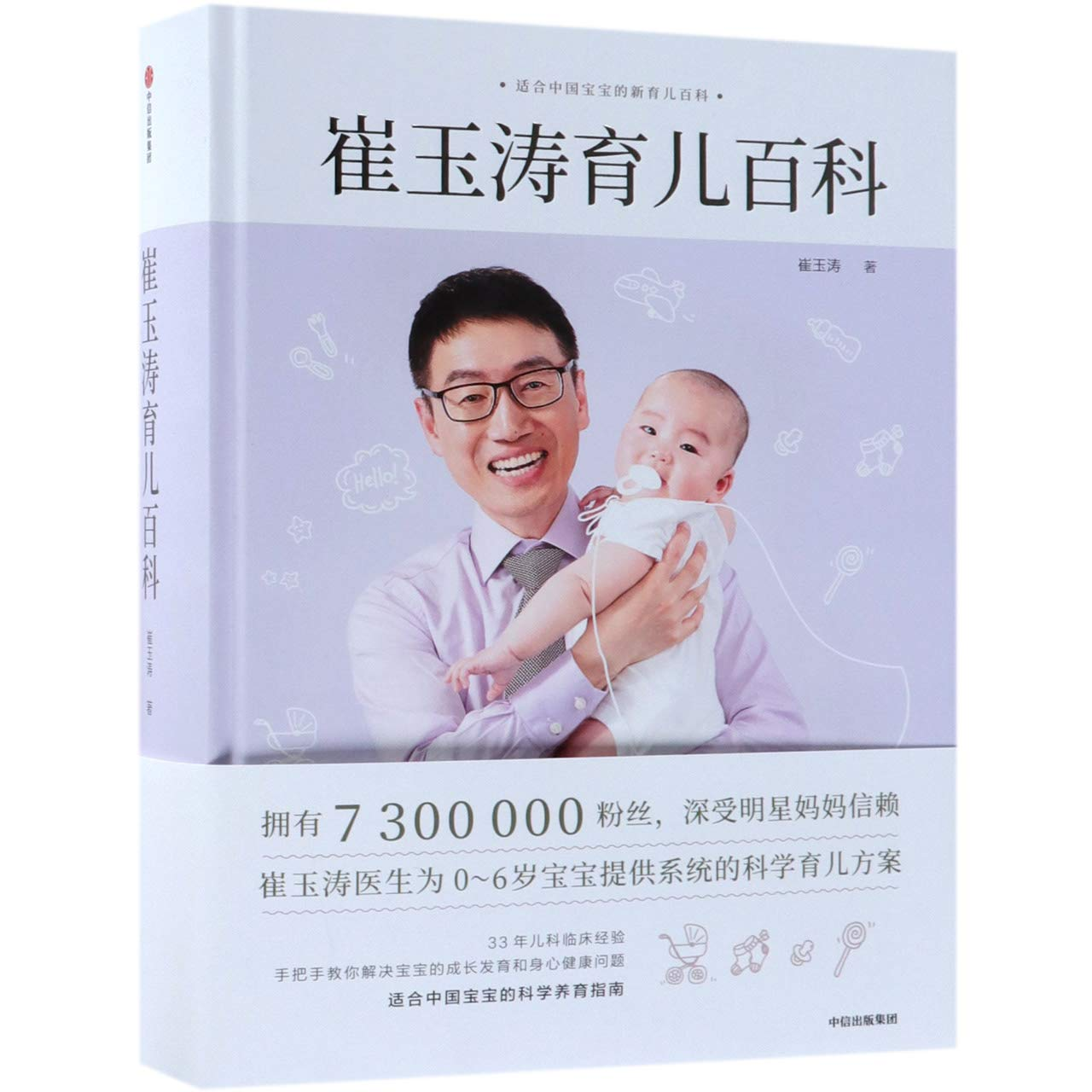 Parenting Encyclopedia Of Cui Yutao (Hardcover) (Chinese Edition)