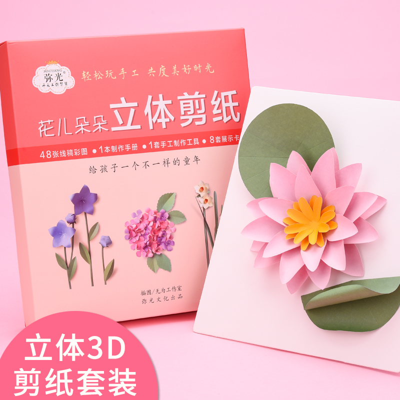 48 Pieces/lot 3D DIY Color Paper With Flower Shaped On The Paper Girl Women Adult Diy Paper