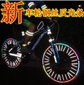 Morrer mountain fly bicicleta falou tiras reflexivas bicicleta rodas quentes reflexivas tira aro reflexivo tiras equipamentos