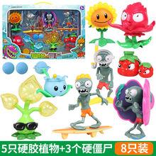 Игрушка фигурка «растения против зомби» подлинная игрушка для