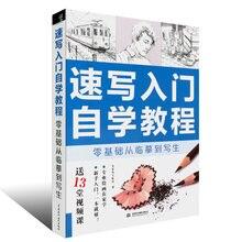Учебник для самостоятельного обучения скетчей учебник с нулевой