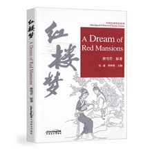 Book-2500 of Red Hsk-Level-5 Mansions Abridged Learn Classic-Series Character Reading