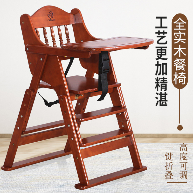 Baby's Dining Chair Hotel Foldable Children's Dining Table And Chair Multifunctional Dining Restaurant Solid Wood Baby Seat Bb B