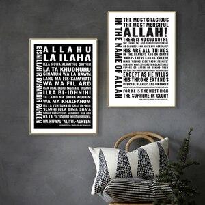 Image 4 - Arte clásico islámico en la pared del Corán cuadros de lienzo con frases del alfabeto árabe, imágenes estampadas en blanco y negro para decoración del hogar y la sala de estar