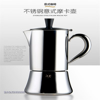 Mocha pot coffee pot European small household heating electric stove Italian stainless steel Italian espresso machine