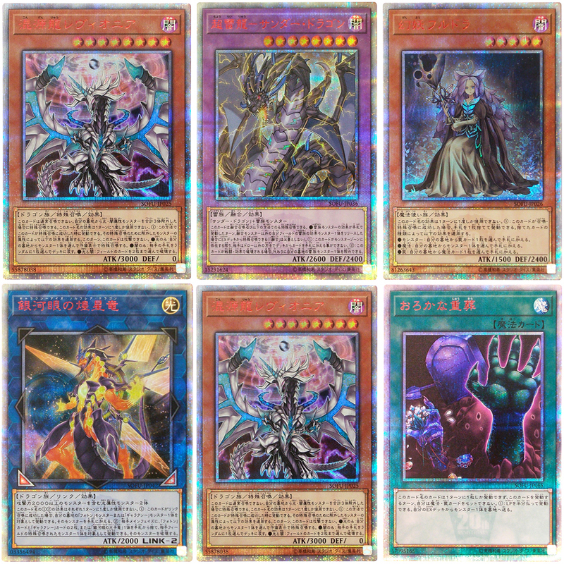 Yu Gi Oh Game Card Classic Japanese Version 20SER Mixed Source Dragon Giant Vortex Ancestor 20th Anniversary Silver Broken