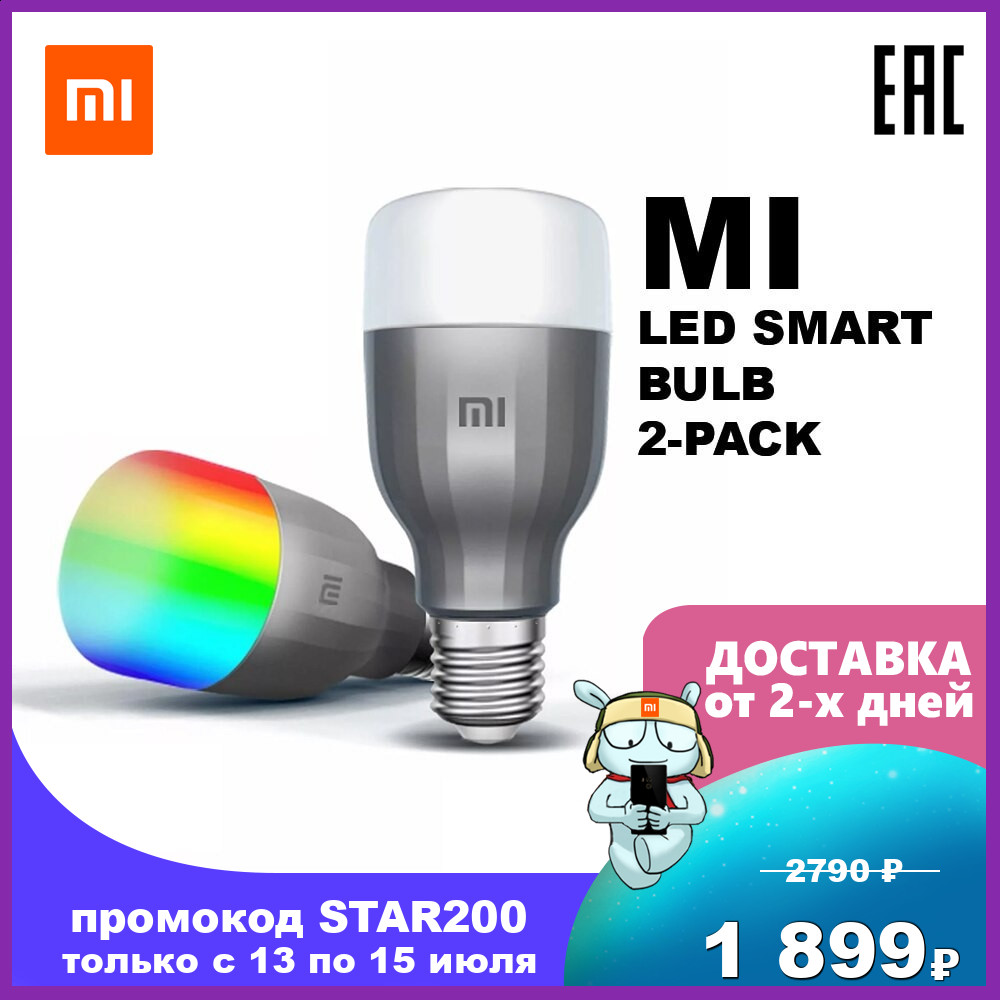 Умная лампочка Mi LED Smart Bulb | Wi FI | 16 млн цветов | 1700 6500K | Регулировка яркости | Xiaomi | 2 штуки в упаковке
