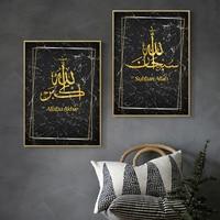 Arabic Calligraphy Canvas Paintings - Subhan Allah Islamic Black Gold Marble Muslim Wall Art Poster Print Home Decor