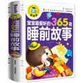 Оригинальная сказочная книга 365 ночей, детская книга для картин, китайские книги Pinyin для детей, книга для сказок на ночь