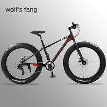 Фэтбайк wolfs fang, горный велосипед, алюминиевые шины для езды по снегу 26 дюймов, 24 скорости, mtb, снежные пляжные велосипеды