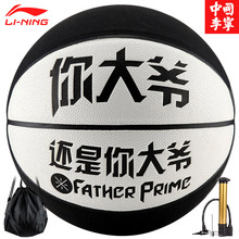 цены Li Ning Size 7 CBA game series basketball high elastic sweat-absorbent wear-resistant PU Wade basketball