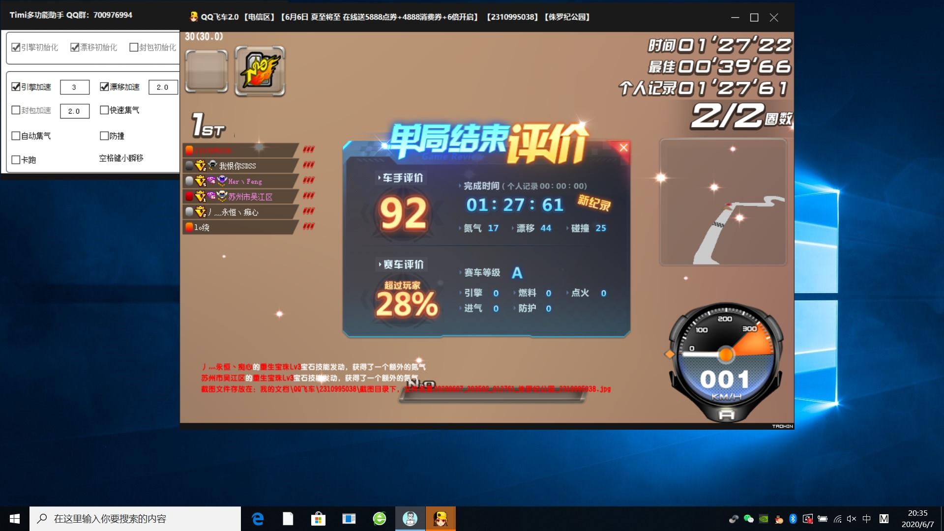 QQ飞车Timi多功能加速(边境多人大奖赛)