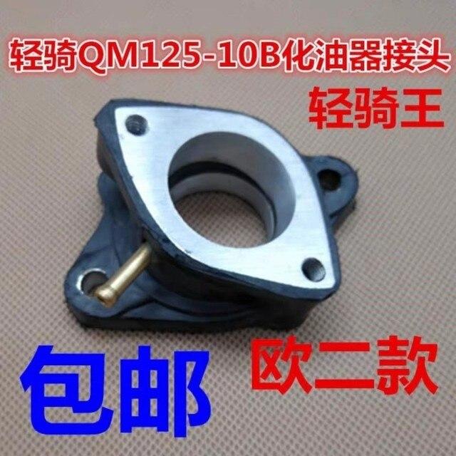 qingqi QM125 10B QM125 125cc motorcycle air filter 27mm carburetor INTAKE PIPE EURO II STANDARD MANIFOLDS RUBBER  free shipping