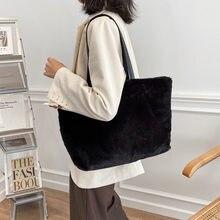 Лидер продаж, Большая вместительная мягкая плюшевая сумка на плечо для женщин, новая зимняя офисная большая рабочая сумка, женские теплые м...