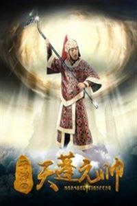 西游记之天蓬元帅[HD]