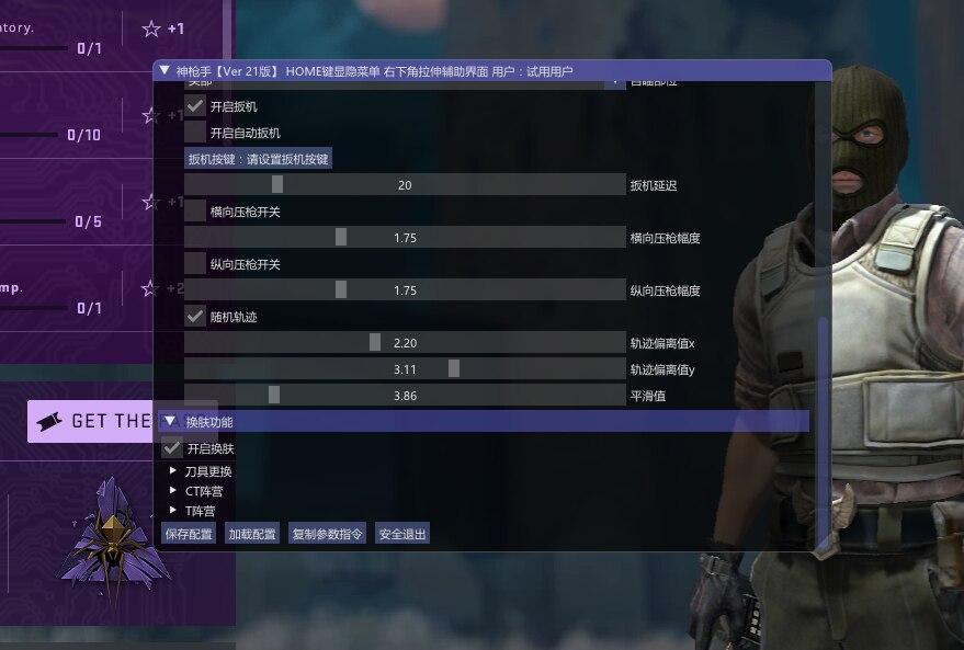 CSGO神枪手方框透视自动压枪辅助全功能版3.1