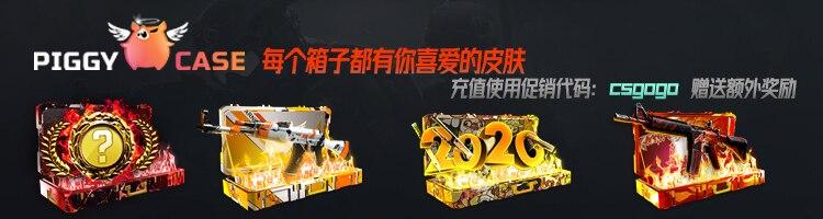piggycase 国内CSGO DOTA2饰品皮肤开箱网站