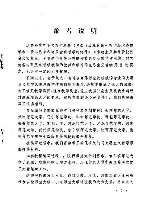 《唯物主义和经验批判主义》教程_十四所高等院校马克思主义哲学原著教程编写组编_1984.12_10256498(图1)