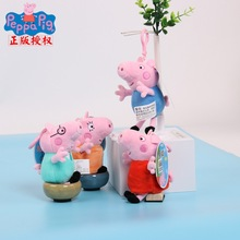 Genuine 13cm Peppa Pig push doll toys George and their friends Full range of plu